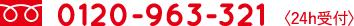 0120-963-321〈24h受付〉